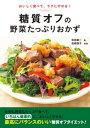 糖質オフの野菜たっぷりおかず【電子書籍】[ 牧田善二 ]