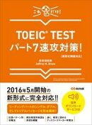 �ڿ����������б��ۤ�������� TOEIC TEST�ѡ���7®���к��� �ڲ���������?�ɥ����ӥ��ա�