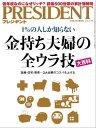 PRESIDENT (プレジデント) 2017年 2/13号 雑誌 【電子書籍】 PRESIDENT編集部