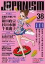 ジャパニズム 38【電子書籍】[ 和田政宗 ]...