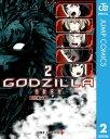 GODZILLA 怪獣惑星 2【電子書籍】[ 倉橋ユウス ]...