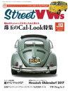 Street VWs 2017年 11月号【電子書籍】[ ストリートワーゲン編集部 ]