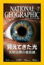 ナショナル ジオグラフィック日本版 2016年 9月号 [雑誌]【電子書籍】[ ナショナルジオグラフィック編集部 ]
