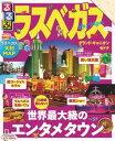 るるぶラスベガス(2018年版)【電子書籍】