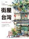 街屋台灣:100間街屋,100種看見台灣的方式!Taiwan Street House【電子書籍】[ 鄭開翔 ]