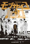モブサイコ100(8)【電子書籍】[ ONE ]