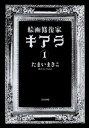 絵画修復家キアラ1巻【電子書籍】[ たまいまきこ ]