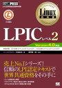 Linux教科書 LPICレベル2 Version4.0 対応【電子書籍】[ 中島 能和 ]