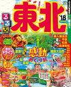 るるぶ東北'18【電子書籍】