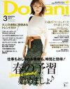 Domani (ドマーニ) 2017年 3月号【電子書籍】[ Domani編集部 ]