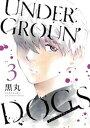 UNDERGROUN'DOGS(3)【電子書籍】[ 黒丸 ]