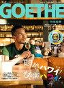 GOETHE[ゲーテ] 2016年8月号【電子書籍】[ 幻冬舎 ]