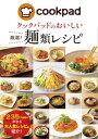 楽天楽天Kobo電子書籍ストアクックパッドのおいしい厳選!麺類レシピ【電子書籍】[ クックパッド株式会社 ]