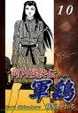 河内残侠伝 軍鶏【シャモ】(10)【電子書籍】[ 篠原とおる ]