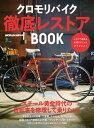 クロモリバイク徹底レストアBOOK【電子書籍】