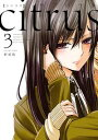 citrus(3)【電子書籍】[ サブロウタ ]