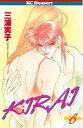 KIRAI(6)【電子書籍】[ 三浦実子 ]