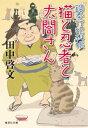 鍋奉行犯科帳 猫と忍者と太閤さん【電子書籍】[ 田中啓文 ]