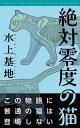 絶対零度の猫【電子書籍】[ 水上基地 ]