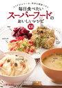 毎日食べたいスーパーフードのおいしいレシピ108カラダがよろこぶ 美容&健康ごはん【電子書籍】 タカコナカムラ