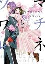 マチネとソワレ(4)【電子書籍】 大須賀めぐみ