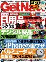 GetNavi 2017年3月号【電子書籍】