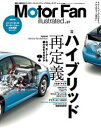 Motor Fan illustrated Vol.67 Lite版【電子書籍】[ 三栄書房 ]