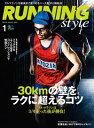 Running Style(ランニング・スタイル)2015年1月号 Vol.70【電子書籍】