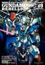 機動戦士ガンダム0083 REBELLION(9)【電子書籍...