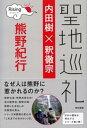 聖地巡礼 ライジング 熊野紀行【電子書籍】 内田樹
