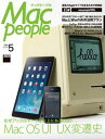 MacPeople 2014年5月号【電子書籍】[ マックピープル編集部 ]
