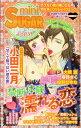 miniSUGAR Vol.3(2009年7月号)Vol.3【電子書籍】[ 鈴井アラタ ]