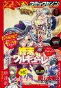 月刊コミックゼノン2021年8月号【電子書籍】 コミックゼノン編集部