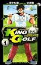 KING GOLF(1)【電子書籍】[ 佐々木健 ]