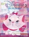 ディズニーファン2019年 3月号【電子書籍】[ ディズニーファン編集部 ]