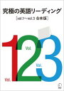 [音声DL付]究極の英語リーディング Vol.1〜Vol.3 合本版【電子書籍】[ アルク英語出版編集部 ]