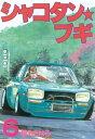 シャコタン★ブギ(6)【電子書籍】[ 楠みちはる ]
