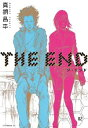 THE END(2)【電子書籍】[ 真鍋昌平 ]