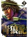青狼記 2【電子書籍】[ 楡周平 ]