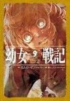 幼女戦記 9 Omnes una manet nox【電子書籍】[ カルロ・ゼン ]