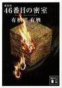 新装版 46番目の密室【電子書籍】[ 有栖川有栖 ]