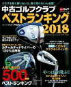 週刊パーゴルフ編集 中古ゴルフクラブ ベストランキング2018【電子書籍】 パーゴルフ編集部