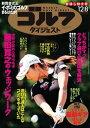 週刊ゴルフダイジェスト 2015年12月8日号2015年12月8日号【電子書籍】
