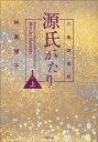 六条御息所 源氏がたり 上【電子書籍】[ 林真理子 ]
