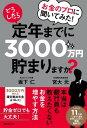 お金のプロに聞いてみた!どうしたら定年までに3000万円貯まりますか?【電子書籍】[