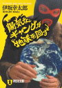 陽気なギャングが地球を回す【電子書籍】[ 伊坂幸太郎 ]