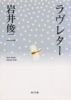 ラヴレター【電子書籍】[ 岩井 俊二 ]