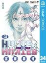 HUNTER×HUNTER モノクロ版 34【電子書籍】[ ...