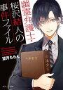 幽霊弁護士 桜沢結人の事件ファイル【電子書籍】 望月 もらん