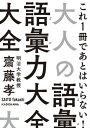 大人の語彙力大全【電子書籍】[ 齋藤 孝 ]